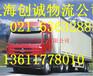 上海寶山區到廣東省潮州貨運公司需要多少錢