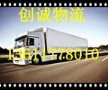 上海直达到辽宁省绥中货运公司欢迎您