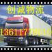 上海青浦区发到石家庄裕华区的货运返程车二运营路线