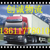 上海物流到北京通州区货运专线来电咨询