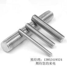 304不銹鋼絲桿全螺紋螺柱牙條牙棒通絲圖片