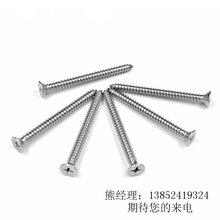 304不銹鋼十字沉頭自攻釘平頭十字凹槽螺釘GB819圖片