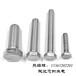 DIN933外六角螺絲304不銹鋼六角頭螺栓防海水腐蝕螺桿