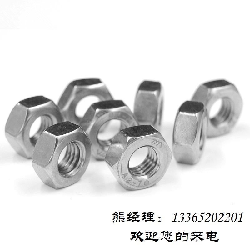 316六角螺母/不锈钢外六角螺母