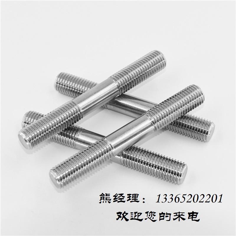 不锈钢双头螺栓厂家直销双头牙棒304双头螺柱