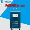 供应冷却液低温循环机ZX-LSJ-20D