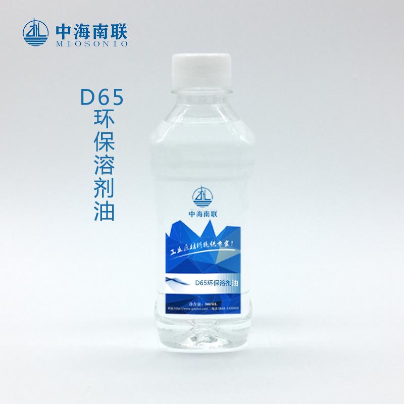 D65环保溶剂油