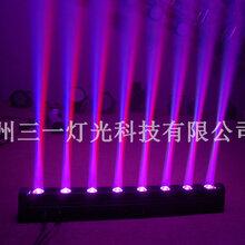 三一灯光科技供应舞台光束灯八颗10w白光全彩电脑摇头灯8头扫描光束灯