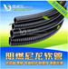 阻燃尼龍穿線管,阻燃尼龍波紋管,阻燃耐磨損防水尼龍軟管