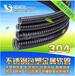 304不锈钢包塑金属软管,304穿线阻燃防水防腐蛇皮管