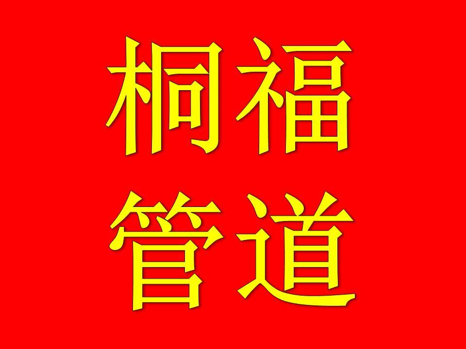 沧州桐福管道有限公司