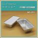2011铝箔餐盒-壹格环保