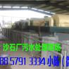 永丰LWY350-1200选矿厂泥浆处理设备