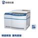實驗室高速冷凍離心機