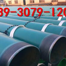 大口径TPEP防腐钢管生产优质供应商I393O79I2OO图片