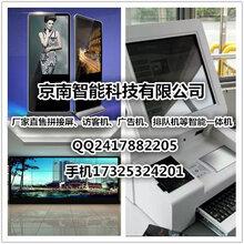 厂家直售各类广告机、访客机、拼接屏、自助终端等智能一体机