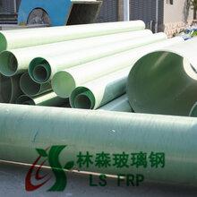 江苏林森生产供应玻璃钢管道/玻璃钢缠绕管价格优惠可定制
