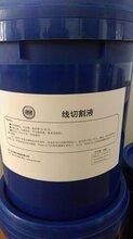武汉线切割液电火花线切割液批发武汉金圣星优质厂家提供线切割液