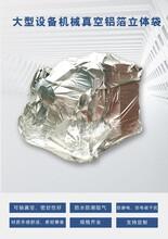 供应铝塑复合袋防潮纯铝袋smt载带防静电真空包装图片