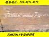 吉林20mn23alv無磁鋼板切割吉林20mn23alv高錳鋼吉林電工鋼20mn23alv