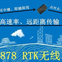 RTK电台测绘电台JZX878外置电台GPS电台图片