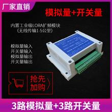 无线开关量6路输入6路输出控制器4-20ma模拟量无线通信模块图片