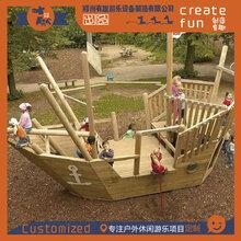 厂家定制木质海盗船儿童攀爬游乐设施户外儿童无动力游乐设施