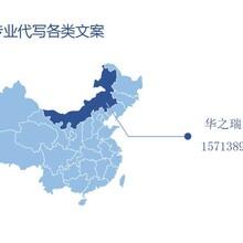 徐州代寫立項申請書項目申請報告公司專業圖片