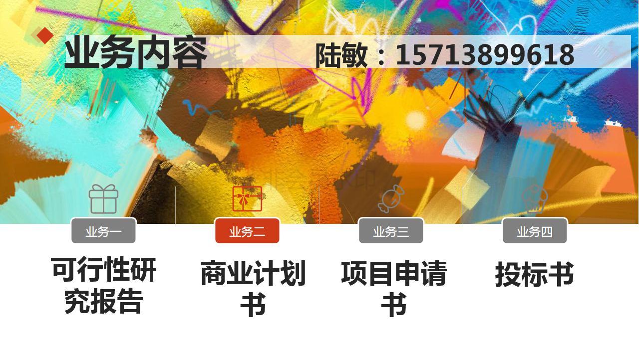 苍山县本地做标书公司-专门做各种投标书