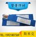 上海斯米克飛機牌鑄408鑄鐵焊條Z408鑄鐵鎳鐵電焊條