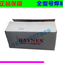 原装美国哈氏合金Incoloy800HNS112镍合金焊条
