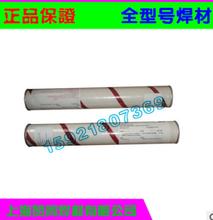 美国哈氏合金HASTELLOYX/ERNiCrMo-2镍合金焊丝