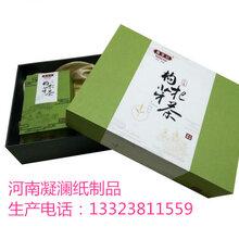 郑州特产包装厂家枸杞外包装礼品盒子厂家做食品包装质量好的厂家图片
