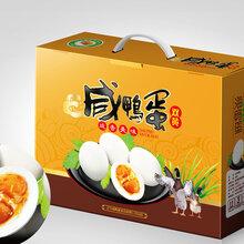 河南定做鸭蛋包装礼品箱厂家特产咸鸭蛋包装箱定制图片