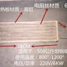 熔铝坩埚用电热板发热板电炉丝加热板大功率发热板220V/6KW
