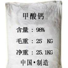 饲料添加剂98%甲酸钙544-17-2蚁酸钙544-17-2图片