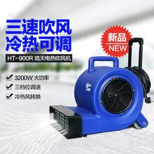 吹干机三速吹风机电热风机地毯地面吹干机工业吹风机强力风机图片