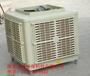 貴州水冷風機\貴州降溫冷風機價格\貴州工業冷風機安裝\貴州濕簾冷風機廠家