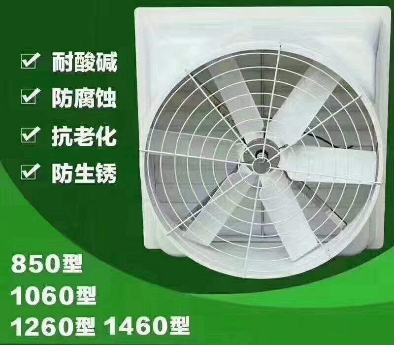 陕西安康玻璃钢负压风机、陕西安康工业排风扇定点销售联系方式