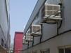 杭州冷風機\杭州降溫冷風機價格\杭州工業冷風機安裝\杭州濕簾冷風機銷售