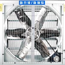西安負壓風機銷售、西安工業排風扇安裝、西安負壓風機廠家圖片