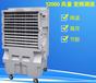 安康移動冷風機、安康移動高水箱降溫冷風機定點生產銷售廠商