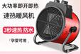 陜西工業暖風機、陜西電熱暖風機、陜西暖風機銷售廠家
