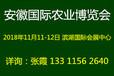 2018华中六省最大农博会
