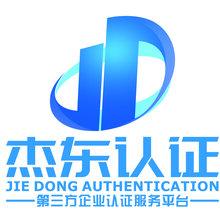 杰东认证-足浴抑菌粉-足浴保健液解决手续问题图片