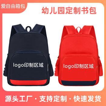 幼兒園書包訂做廠家廣州書包加工廠學生背包定做