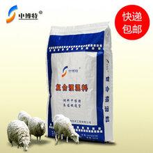 肉羊预混料/浓缩料/精料补充料及全混合日粮的概念