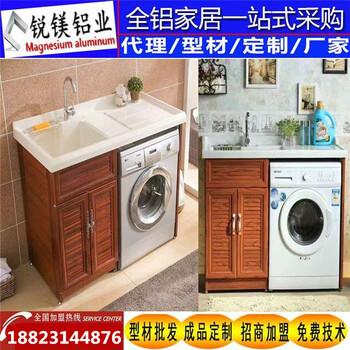 定制全铝阳台柜家具铝合金洗衣柜全铝家居型材批发