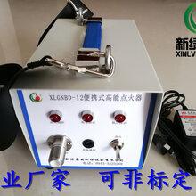 XLGNBD-12便攜式高能點火器無電源場合點火器
