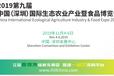 2020第十届深圳农产品展